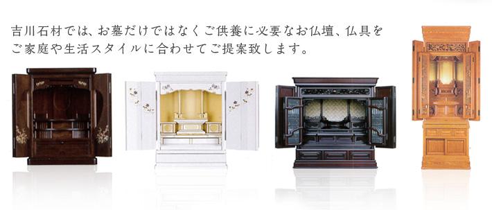 吉川石材では、お墓だけではなくご供養に必要なお仏壇、仏具をご家庭やスタイルに合わせてご提案致します。