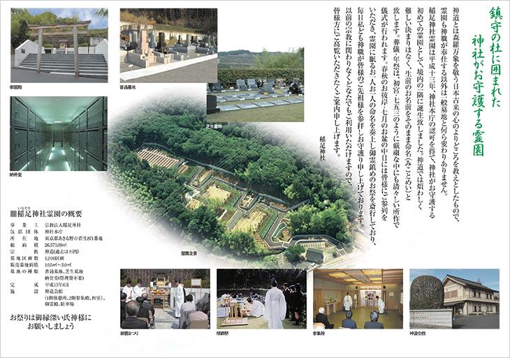 稲足神社パンフレット
