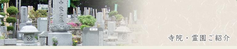 寺院霊園ご紹介