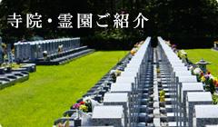 寺院・霊園ご紹介