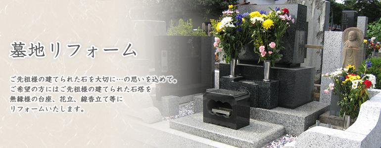 墓地リフォーム