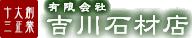 創業大正十三年 有限会社吉川石材店