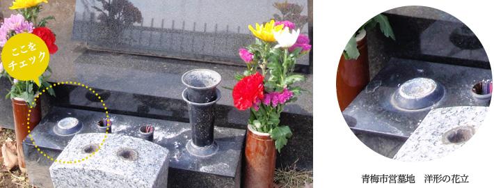 青梅市営墓地 洋型の花立